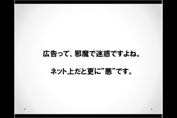 「広告やめませんか?」-800万再生の動画を生んだ企画書とは/眞鍋海里氏インタビュー
