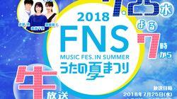 『FNSうたの夏まつり』EXILE、AKB48、乃木坂46ら39組が追加発表