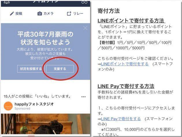 西日本豪雨の被災地のため、スマホで募金する簡単な方法
