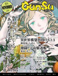 小説『識字率と婚姻のボトルネック』が『月刊群雛 (GunSu) 2014年11月号』に掲載! ──