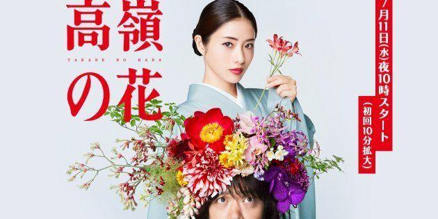 『高嶺の花』は、