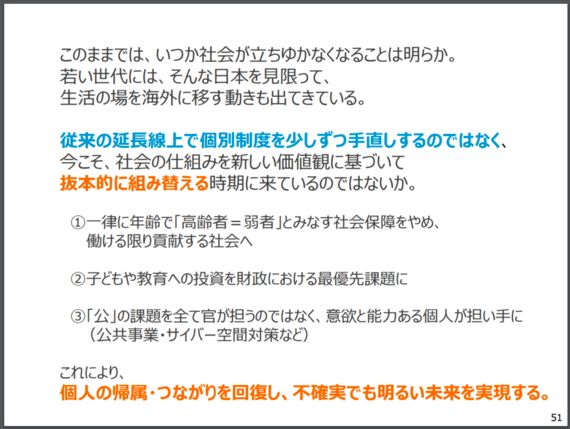 経産省「次官・若手ペーパー」に対する元同僚からの応答