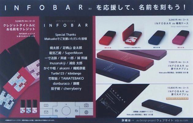 INFOBARが帰ってきた。Android搭載なのにガラケーってどういうこと?