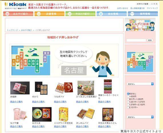 うなぎパイ、名古屋駅から消える 春華堂も「販売再開を望んでいる」