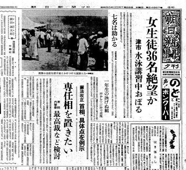 朝日新聞 1955年7月28日東京版夕刊
