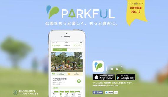 ITでパブリックスペースをもっと賑やかに!全国の公園情報が集まるスマホアプリ「PARKFUL(パークフル)」