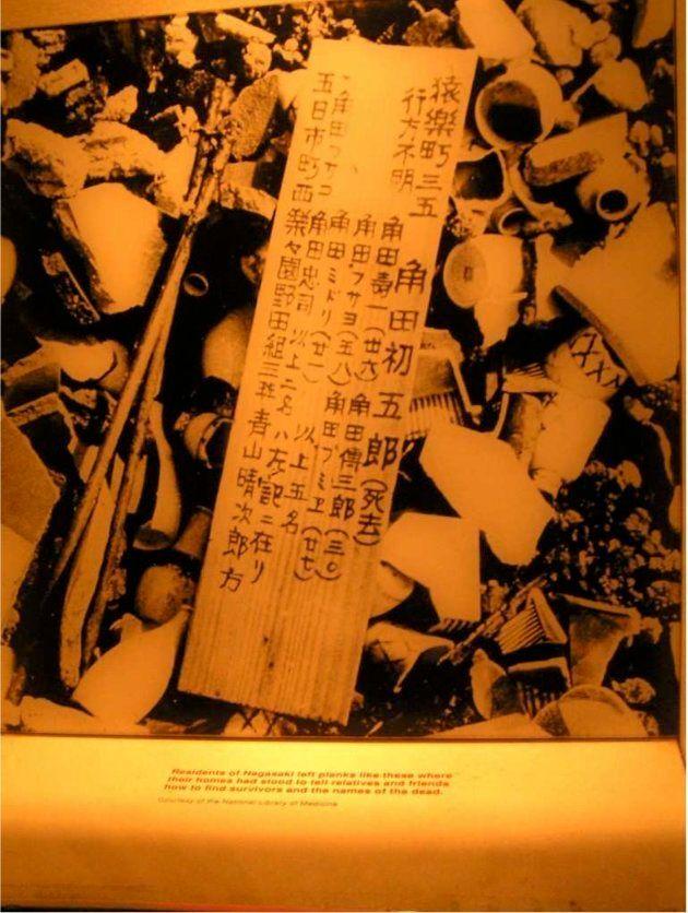 スミソニアン博物館のアメリカ歴史博物館に展示されていた、原爆投下後の廃墟の写真。そこには広島市の住所が記されていたにもかかわらず、キャプションには「長崎の〜」とある。