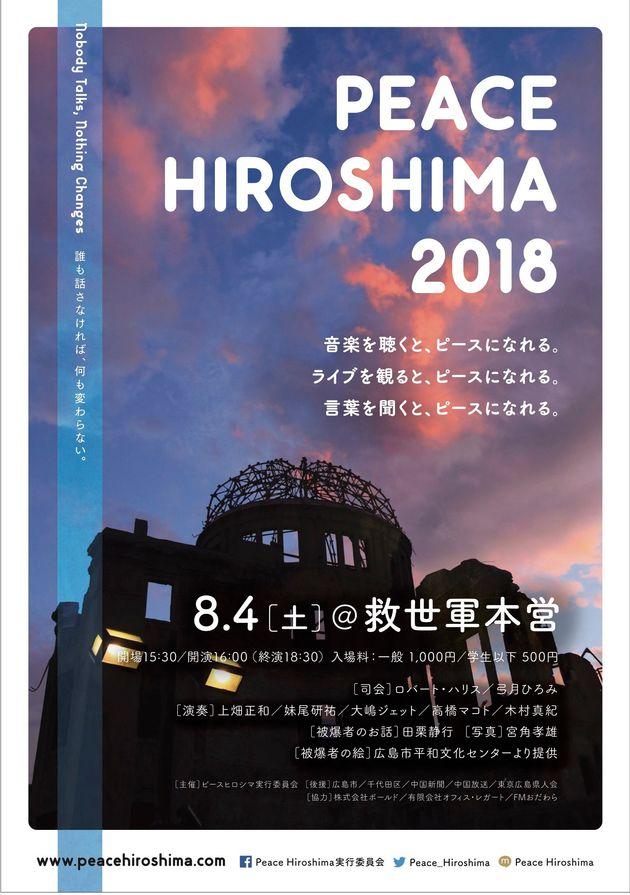 """人類共通語となった""""ヒロシマ""""を、忘れないためのイベントが、今年8月、11年目を迎える。"""