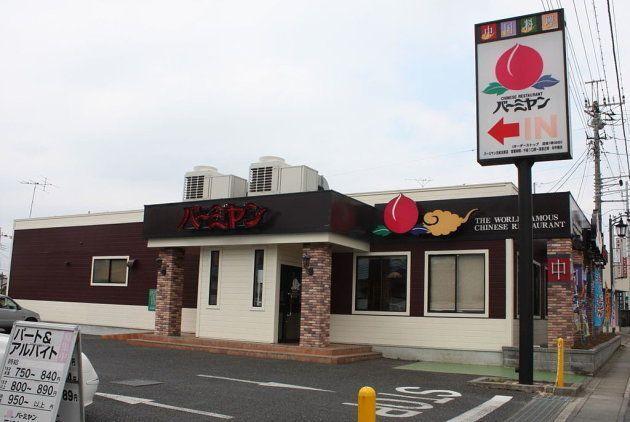 茨城県笠間市のバーミヤン友部店