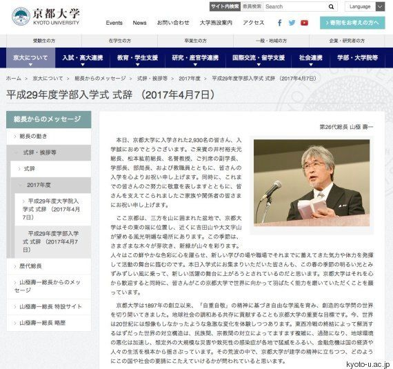 【JASRAC】京都大学の式辞に著作権料?