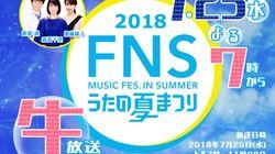 「FNSうたの夏まつり2018」出演者一覧
