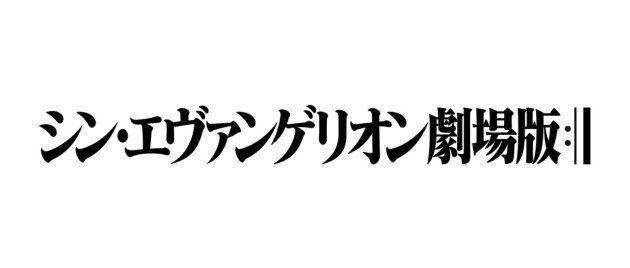 『シン・エヴァンゲリオン劇場版』のタイトルバック