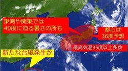 7月22日も40度に迫る暑さ警戒 新たな台風発生か