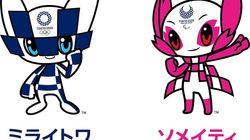「ミライトワ」「ソメイティ」の由来は?東京オリパラのマスコット名が決定