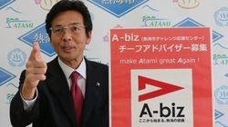 熱海市長 Make ATAMI Great again
