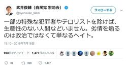 人に「生産性がない」というのは「政治ではなくヘイト」。自民党・武井俊輔議員に聞いた
