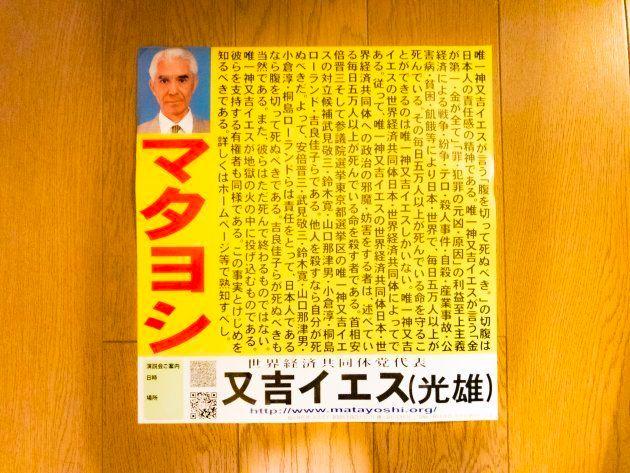 2013年参院選のポスター。仮にこの時当選していれば、来年改選を迎えていた。