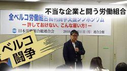 不当な企業と闘う労働組合~①日本の「雇用」を守る闘い