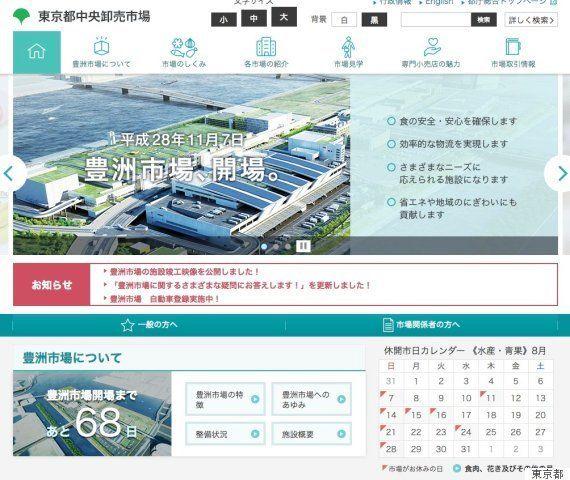 小池百合子知事、築地市場の移転延期を表明