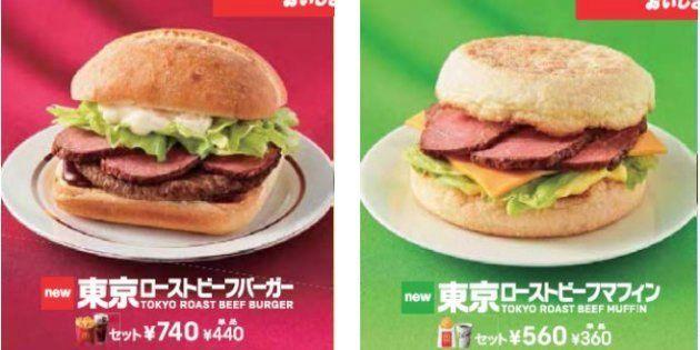 「東京ローストビーフバーガー」は不当表示。日本マクドナルドに消費者庁が措置命令