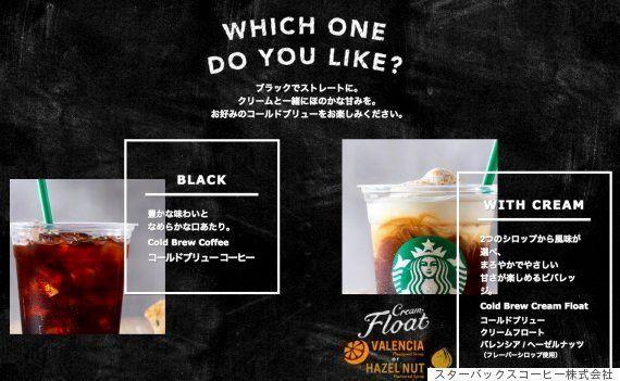 スタバから新商品「水出しコーヒー」が出るよ ほんのり甘いふたつのフレーバーも