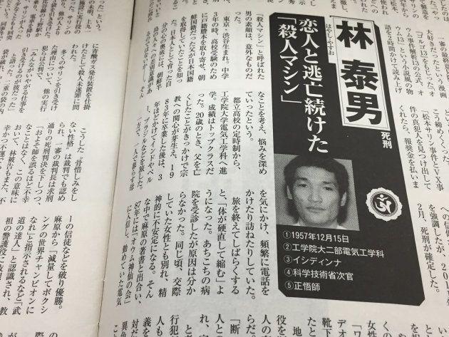 「週刊朝日 緊急増刊