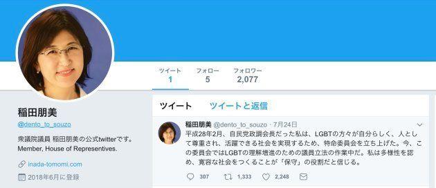 稲田朋美氏、Twitterアカを作り直す。LGBTの議論に参戦も「偽物と間違われた」と秘書