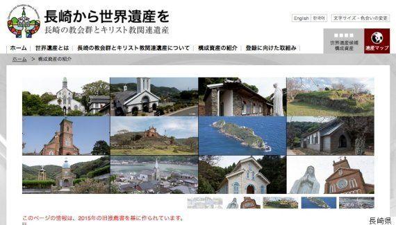 長崎の世界遺産候補が「潜伏キリシタン遺産」に名称変更へ