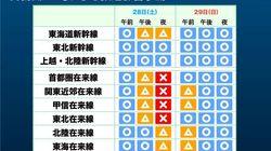 台風12号、各交通機関にも影響か 関東から近畿の電車や空の便に