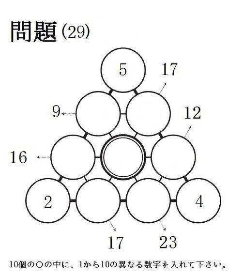 三角パズルに挑戦! 第15回