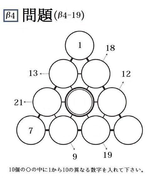 三角パズルに挑戦! 第41回(三角パズル講座を企画しています)