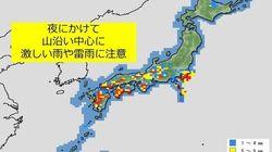 台風12号、土日の天気と注意点