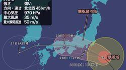 台風12号、28日午後は関東や東海で大荒れの天気に