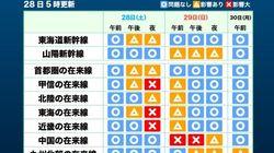 台風12号、鉄道や飛行機、高速道路で運休や運行止めの恐れ《エリアごとの影響予測》