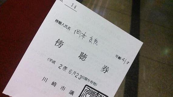 そうだ、川崎市議会に行こう!〜今日は一般質問〜