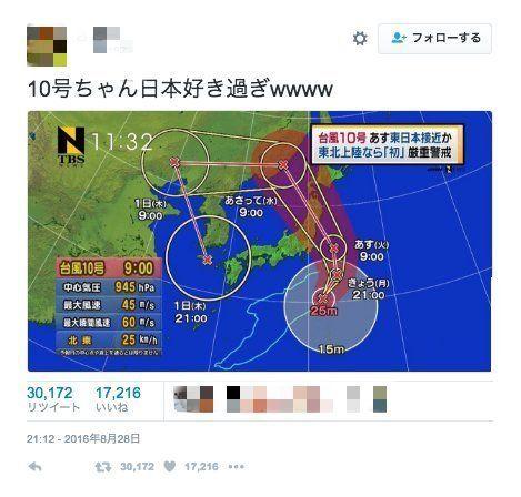「台風10号ちゃん日本好き過ぎ」デマ予報図が拡散 TBS「私どもが放送したものではない」
