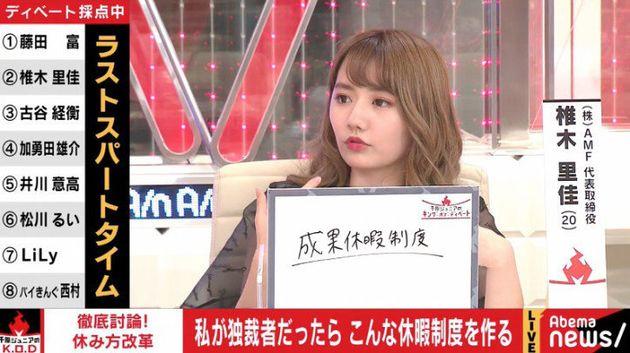 仮面ライダー俳優・藤田富が「明日会社休みます」制度を提言