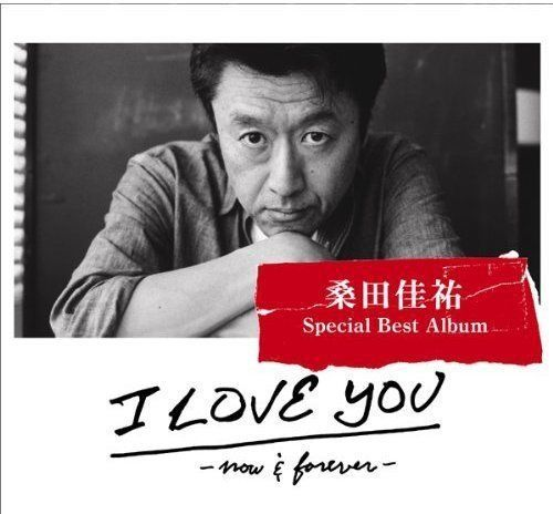 「I LOVE YOU -now &