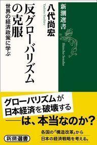 【ブックハンティング】日本が世界の経済政策から学ぶべきことは何か?