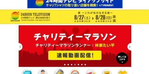 24時間テレビを障害者の「感動ポルノ」と指摘、NHKがパロディ裏番組生放送で真っ向勝負