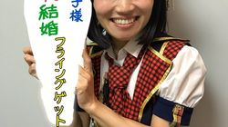 前田敦子の結婚、キンタロー。が涙のフライングゲット