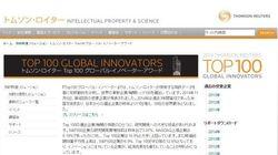日本が示した知財力「世界革新企業トップ100」