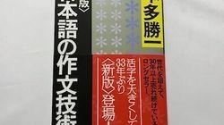 【書評】ベストセラー連発の出版社トップが薦めた「日本語の作文技術」