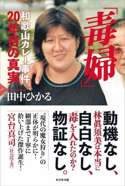 """なぜ林真須美が""""犯人""""にされたのか 検証「和歌山カレー事件」(1)"""