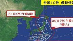 【台風10号】引き続き「非常に強い」勢力 28日(日)含む4日間の予想