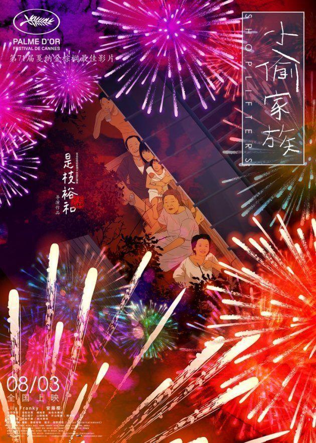 中国版『万引き家族』の宣伝ポスターがエモすぎる。樹木希林さんの傘は愛の表現だった。