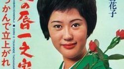 十勝花子さん死去、長女が公表