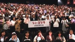 「シン・ゴジラ」女性限定上映会 リアル尾頭さんと泉ちゃんが登場