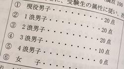 東京医大の点数操作、これが内部調査委の報告書全ページだ(画像)