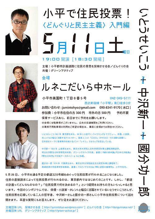 東京初、直接請求で実現した小平市の場合―住民投票から考える民主主義の諸問題(1)